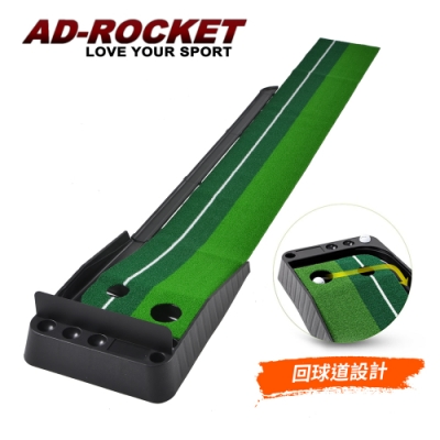 AD-ROCKET 超擬真草皮 高爾夫推桿練習座(240cm) 高爾夫球墊 練習打擊墊 練習墊 高爾夫