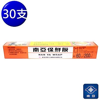 南亞 PVC 保鮮膜 (30cm*200尺) (30支)