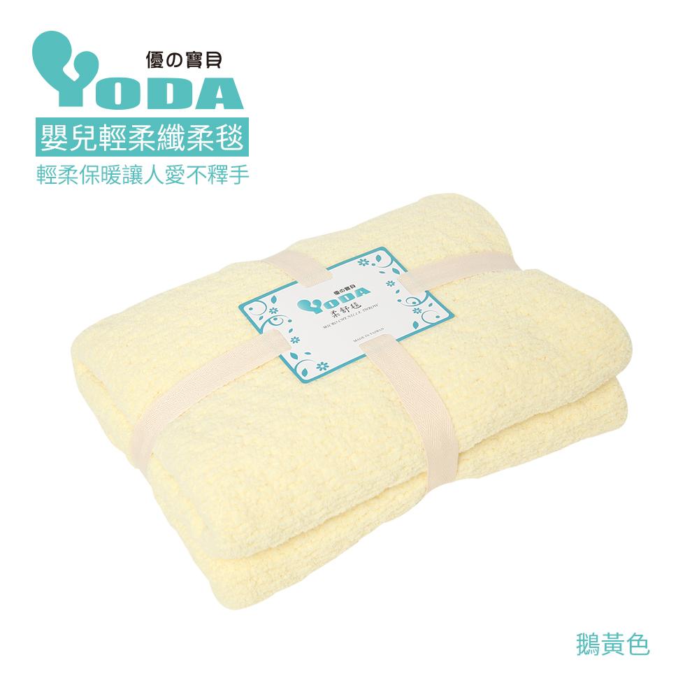 YoDa 輕柔嬰幼童纖柔毯-鵝黃色(小)