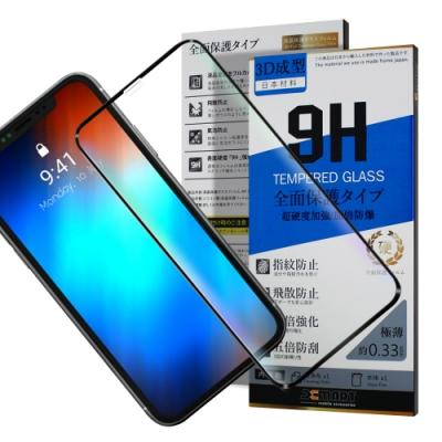 Xmart for iPhone11 6.1 3D超強硬度滿版玻璃保護貼-黑