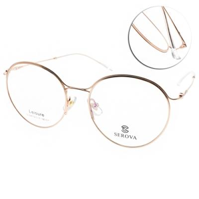 SEROVA眼鏡 大圓框修飾款/玫瑰金 #SL368 C1