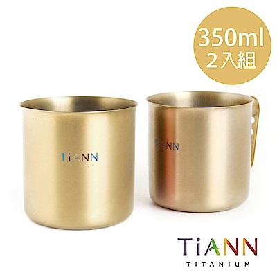 TiANN 鈦安純鈦餐具 太陽純鈦 輕巧杯350ml(2入組)(快)