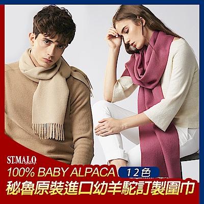 時時樂限定【ST.MALO】100% Baby alpaca 純織秘魯羊駝圍巾(12色)