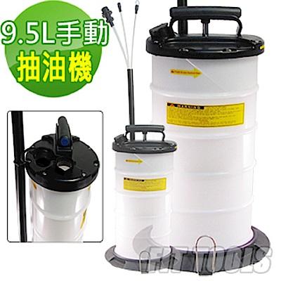 良匠工具 最新型 手動抽油機 真空9.5L 吸油機 附收納管 管口附防塵蓋