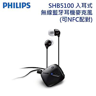 【全新福利品】PHILIPS 飛利浦 SHB5100 入耳式無線藍牙耳機麥克風