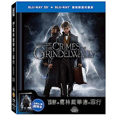 怪獸與葛林戴華德的罪行 3D+2D 限量收藏版   藍光 BD