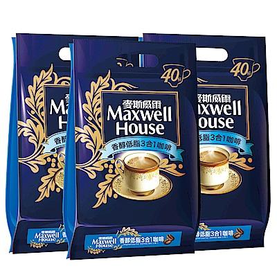 Maxwell麥斯威爾 香醇低脂3合1咖啡(25入x3袋)