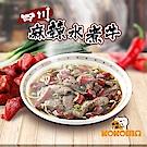 極鮮配 四川麻辣水煮牛肉 (180g±5%/包)-6包入