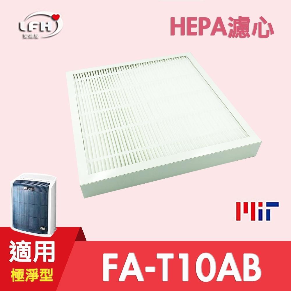 LFH HEPA清淨機濾網 適用:3M 極淨型 FA-T10AB