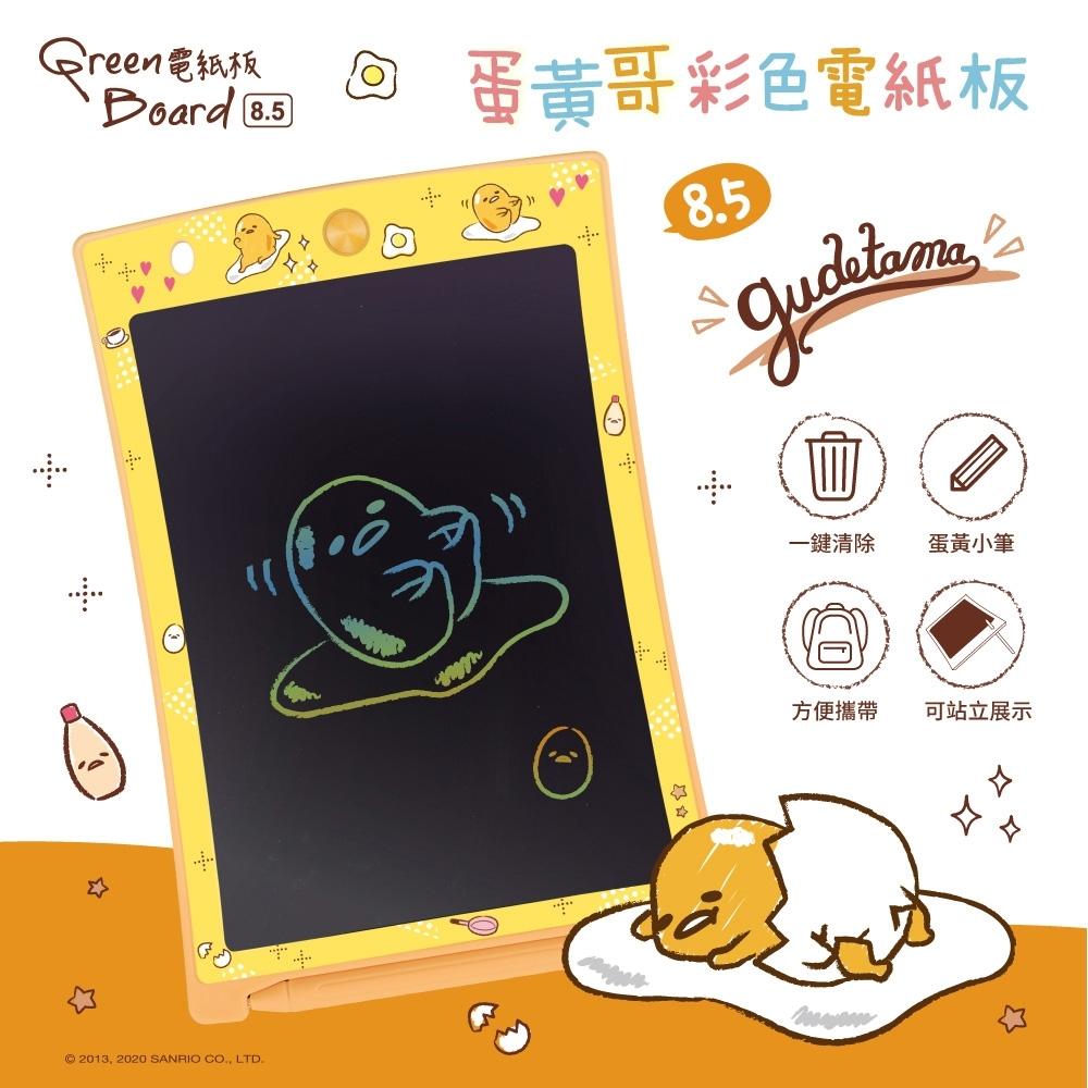 【Green Board】蛋黃哥彩色電紙板8.5吋 橘黃經典賴床款 三麗鷗聯名款手寫板 可愛療癒塗鴉板