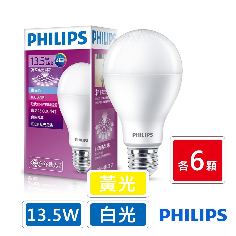 飛利浦 PHILIPS 第7代 舒視光 13.5W LED-12入組(黃白光各6顆)