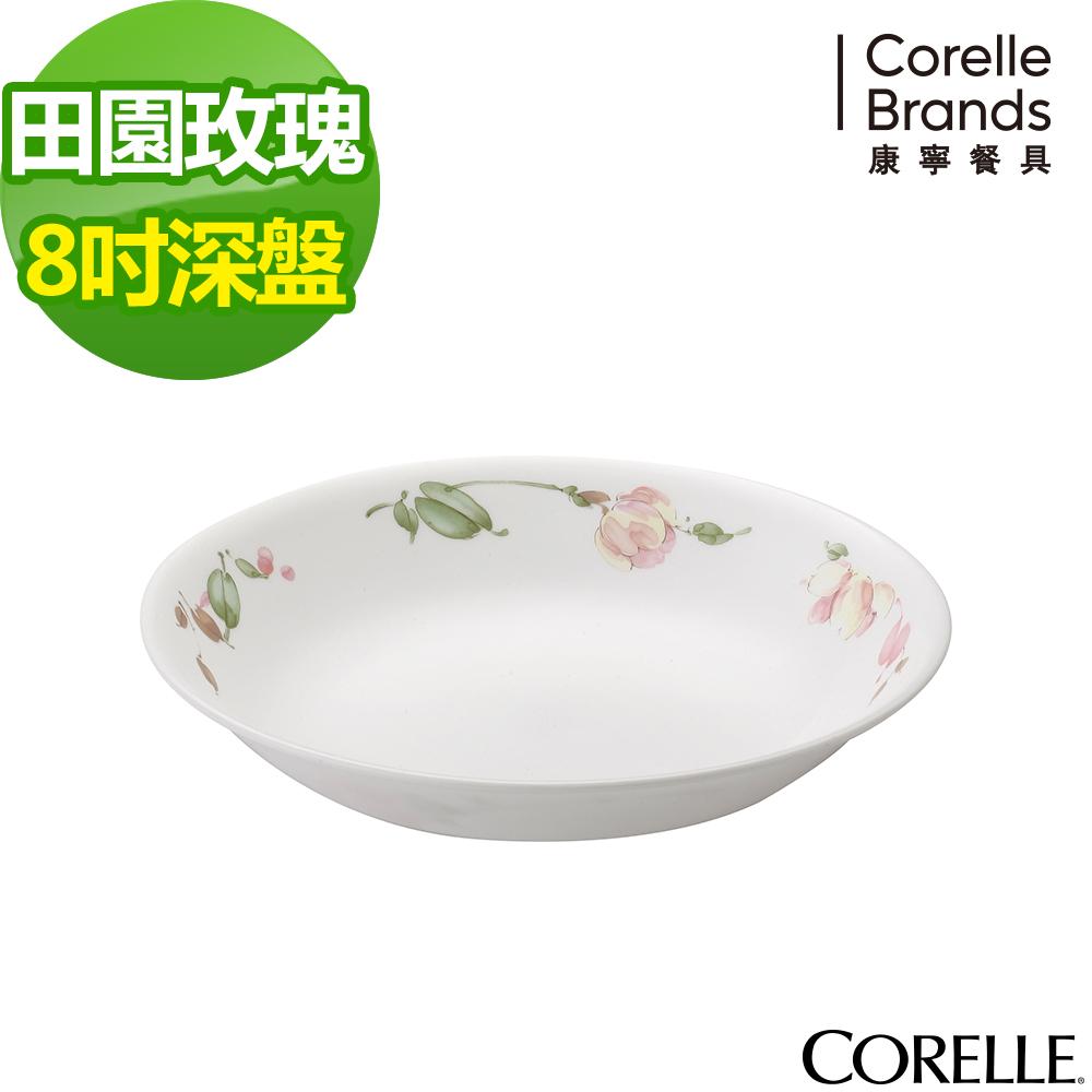 CORELLE康寧 田園玫瑰8吋深盤
