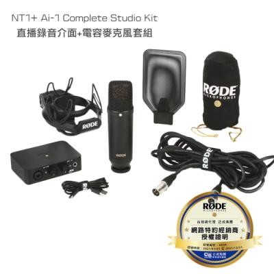 RODE NT1+ Ai-1 Complete Studio Kit 直播錄音介面+電容麥克風套組