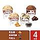 哈根達斯 濃粹口感花生醬品脫4入組(花生醬x2/巧克力/淇淋巧酥) product thumbnail 1