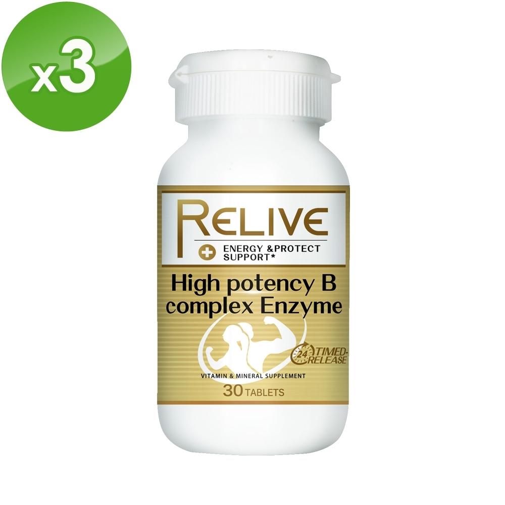 【RELIVE】百大蔬果天然B群30錠/瓶*3瓶(B群+蔬果酵素+鋅)