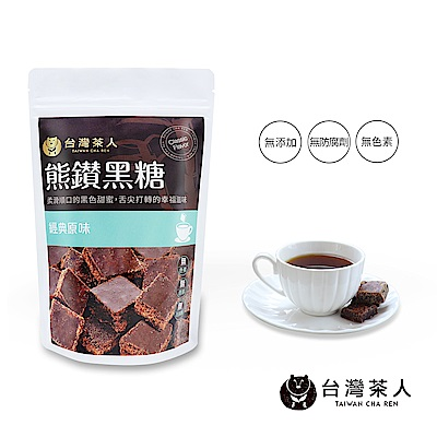 台灣茶人 熊鑽黑糖磚-經典原味(150g)
