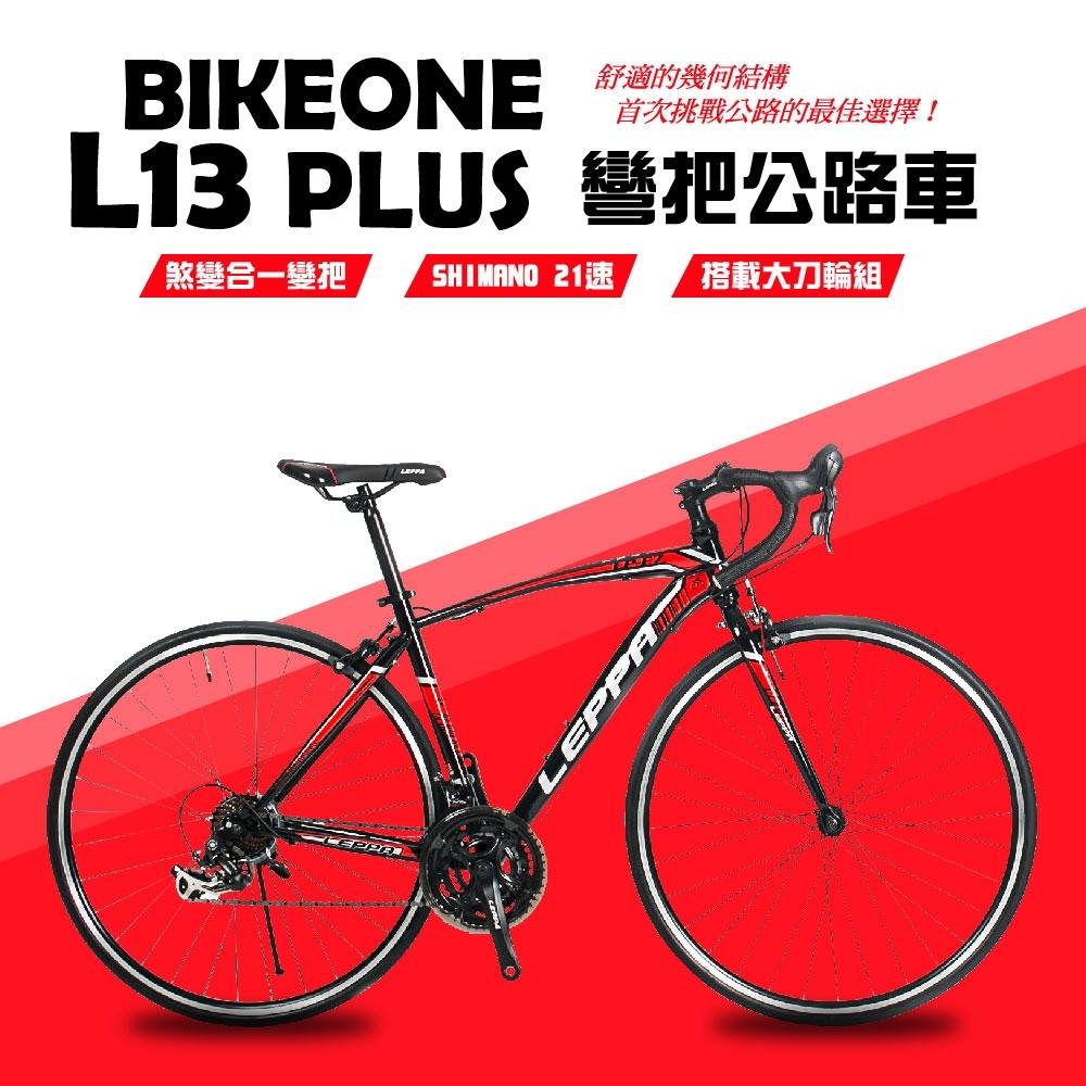 BIKEONE L13 PLUS彎把公路車Shimano21速正規煞變合一變把搭載大刀輪組及舒適的幾何結構,首次挑戰公路的最佳選擇!
