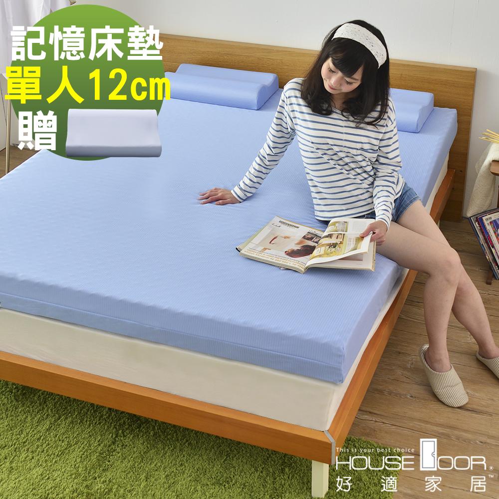House Door 日本大和防蹣抗菌表布12cm記憶床墊舒眠組-單人3尺 @ Y!購物