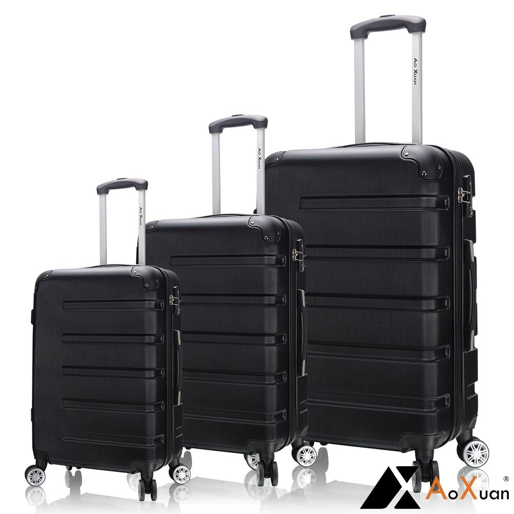 AoXuan 20+24+28吋三件組行李箱 ABS硬殼旅行箱 風華再現(黑色)