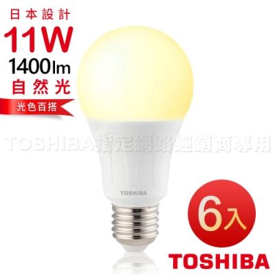 TOSHIBA東芝 第二代 高效球LED泡燈 11W-自然光6入