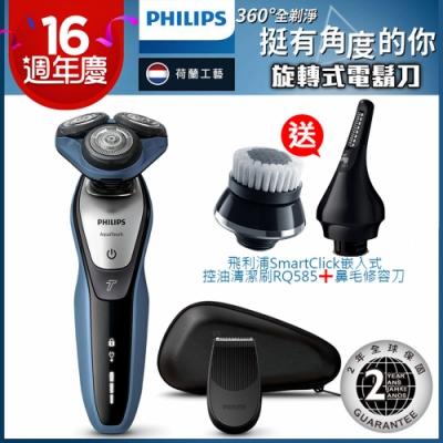[今日72折]【Philips 飛利浦】勁鋒系列三刀頭電鬍刀 S5620(快速到貨)