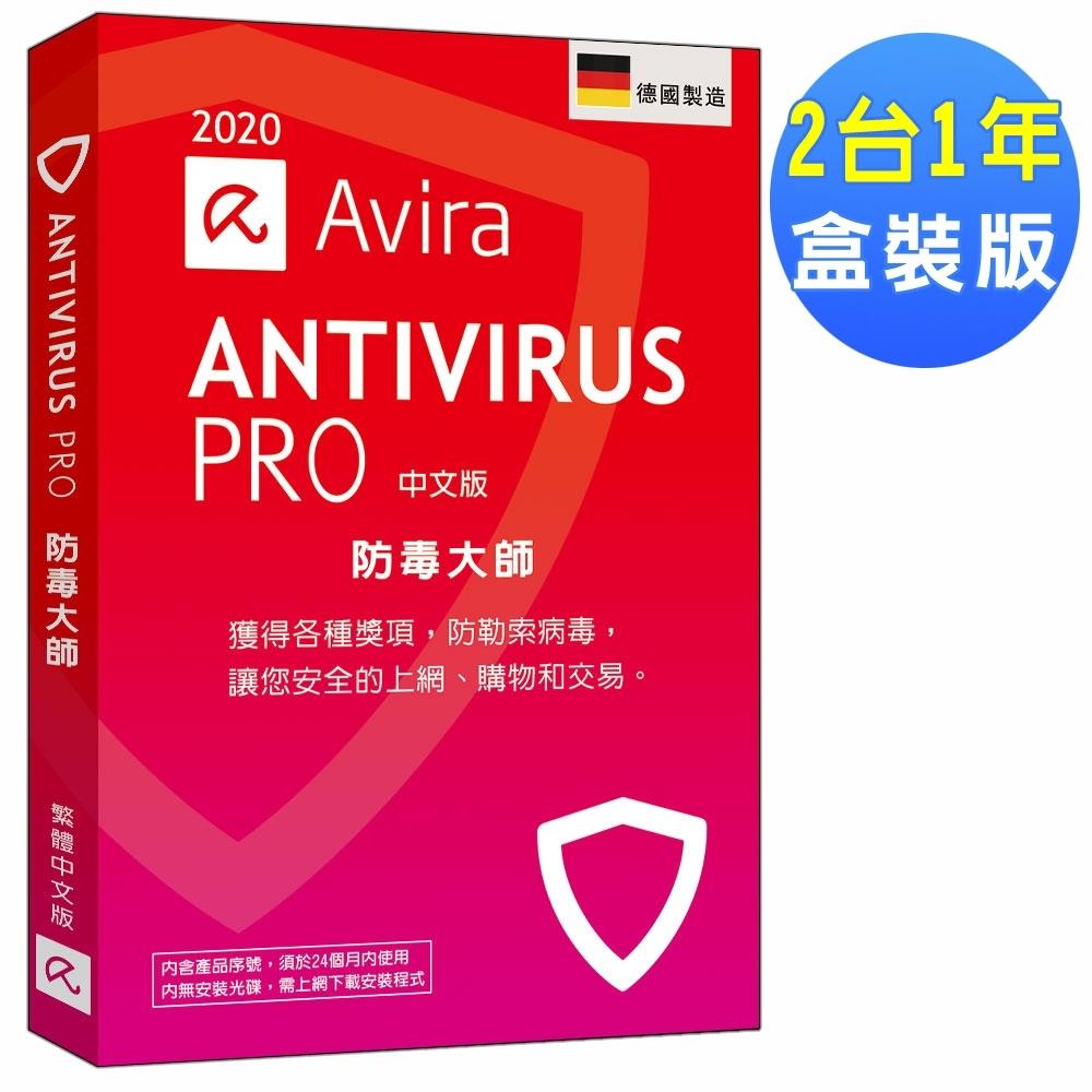 Avira小紅傘防毒大師 2020中文2台1年盒裝版