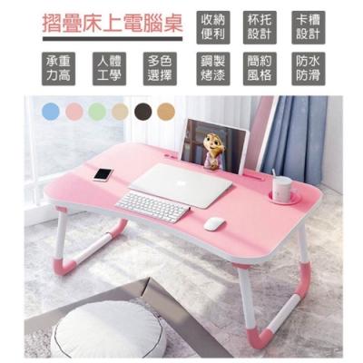 千里通 卡槽床上折疊電腦桌/懶人桌/摺疊桌/小桌子
