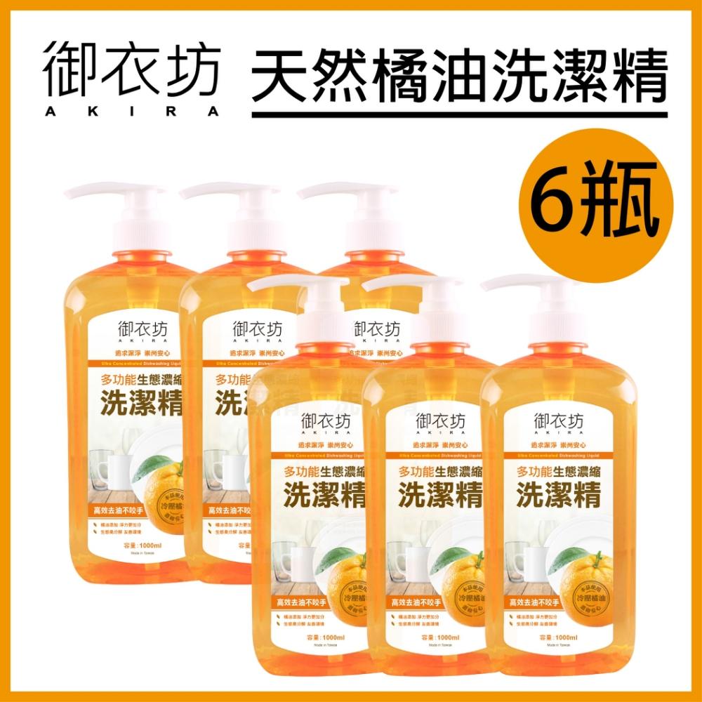 (時時樂限定)御衣坊 天然橘油洗潔精1000mlx6瓶