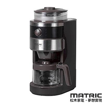 松木咖啡達人錐形研磨全自動萃取咖啡機(MG-GM0601S)