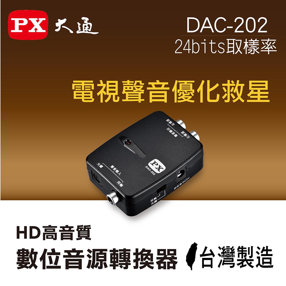 PX大通HD高畫質數位音源轉換器 DAC-202 @ Y!購物