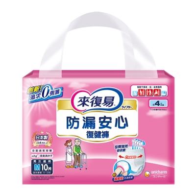 來復易 防漏安心復健褲(M)(10片 x 4包/箱)-成人紙尿褲