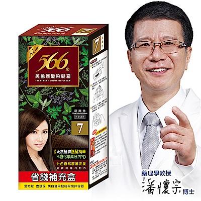566美色護髮染髮霜 補充盒-7號深褐色(添加天然植物護髮精華)