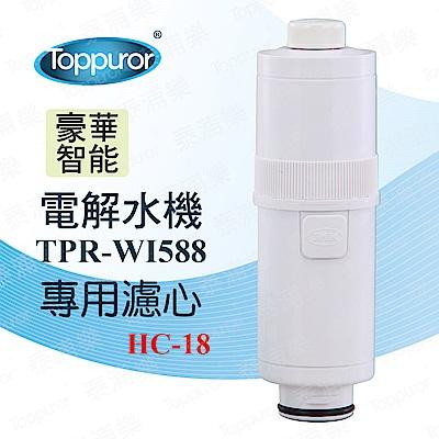 【Toppuror 泰浦樂】電解水機TPR-WI588更換濾心(HC-18)