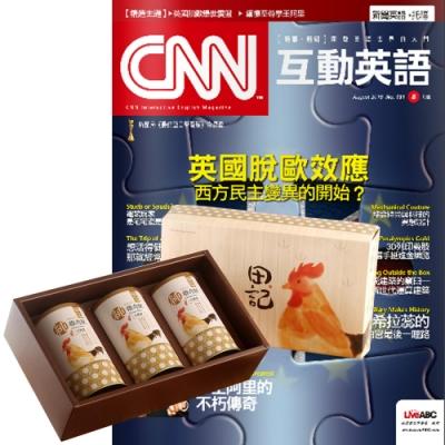 CNN互動英語互動下載版(1年12期)贈 田記純雞肉酥禮盒(200g/3罐入)