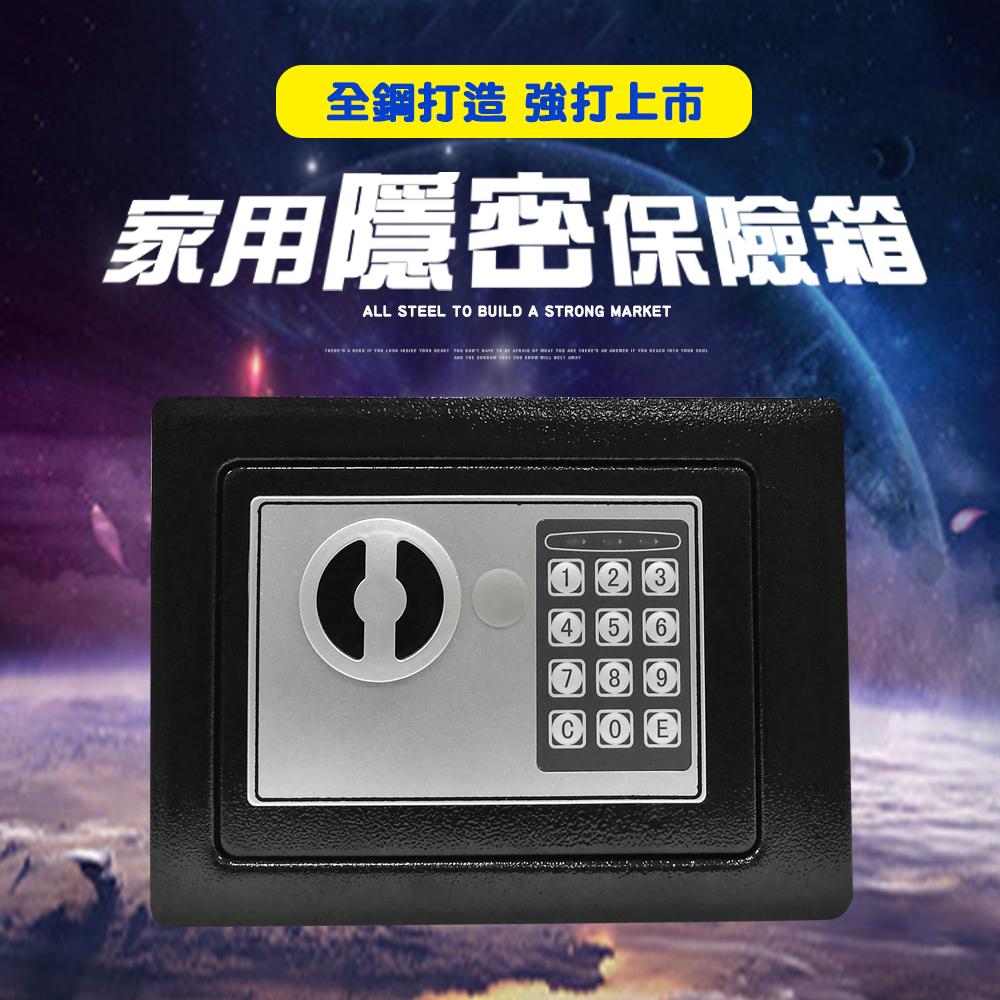 【守護者保險箱】迷你 保險箱 保險櫃 保管箱 電子 密碼保險箱 17E 黑色