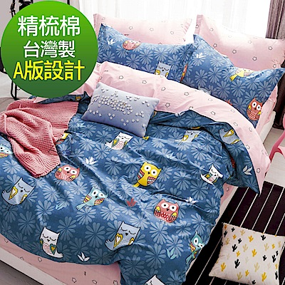 La Lune 台灣製40支精梳純棉雙人床包枕套3件組 藍夜暗林鳥