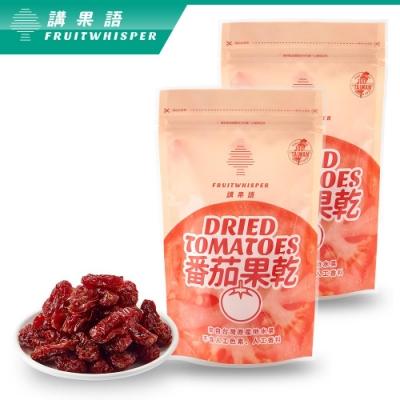 講果語 番茄果乾 雙包入組