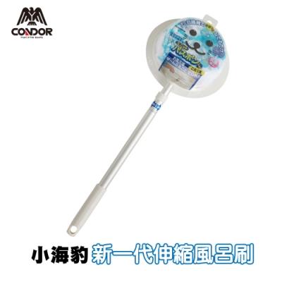 [日本小海豹]伸縮風呂刷-藍