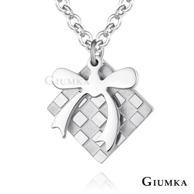 GIUMKA白鋼項鍊 禮物蝴蝶結短鍊 銀色款 單個價格