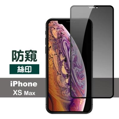 iPhone XS Max 防窺 黑色 絲印 防刮 保護貼
