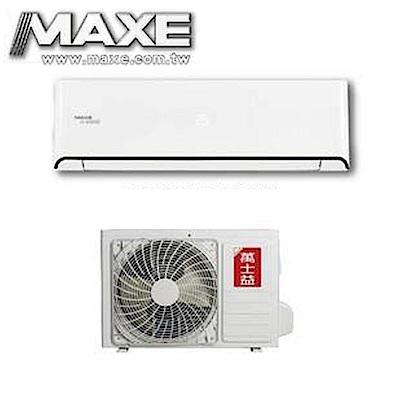 MAXE 萬士益4-6坪變頻冷暖分離式冷氣MAS-28MVH/RA-28MVH