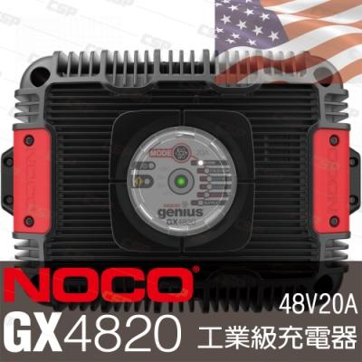 【NOCO Genius】GX4820工業級充電器48V20A/車輛.船舶.重型機具充電器