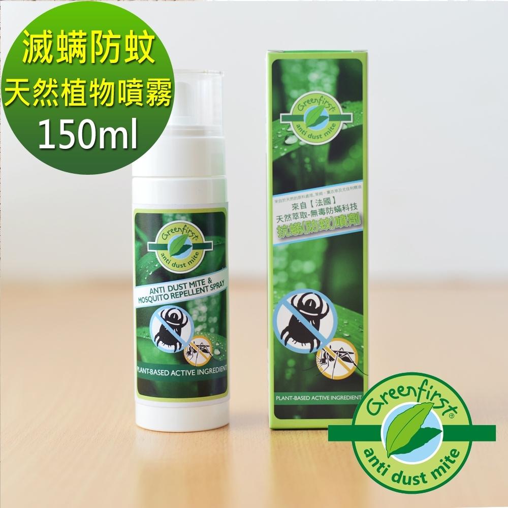 LooCa 法國防蹣防蚊技術Greenfirst天然植物滅螨噴霧 150ml-1入