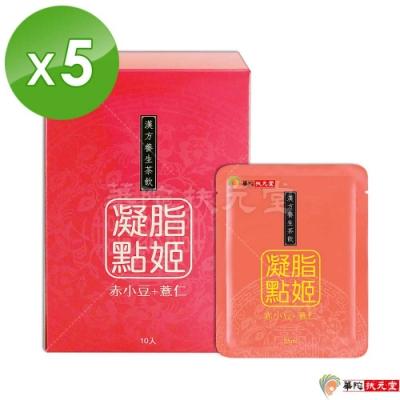 華陀扶元堂 赤小豆薏仁飲5盒(10包/盒)
