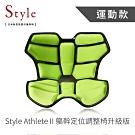 Style Athlete II (綠) 軀幹定位調整椅升級版