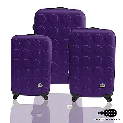 Just Beetle 積木系列經典三件組28吋24吋20吋 輕硬殼旅行箱行李箱-葡萄紫