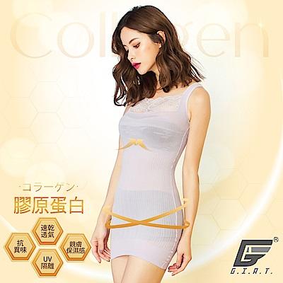 GIAT200D膠原蛋白親膚美體內搭塑衣(蕾絲款-淺紫)