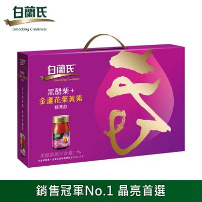 白蘭氏 黑醋栗+金盞花葉黃素精華飲禮盒-附提把(60ml/瓶 x 8瓶)