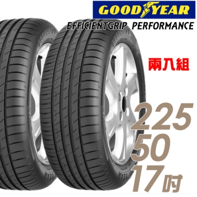 【固特異】EG Performance 低噪音舒適胎_二入組_225/50/17(EGP)