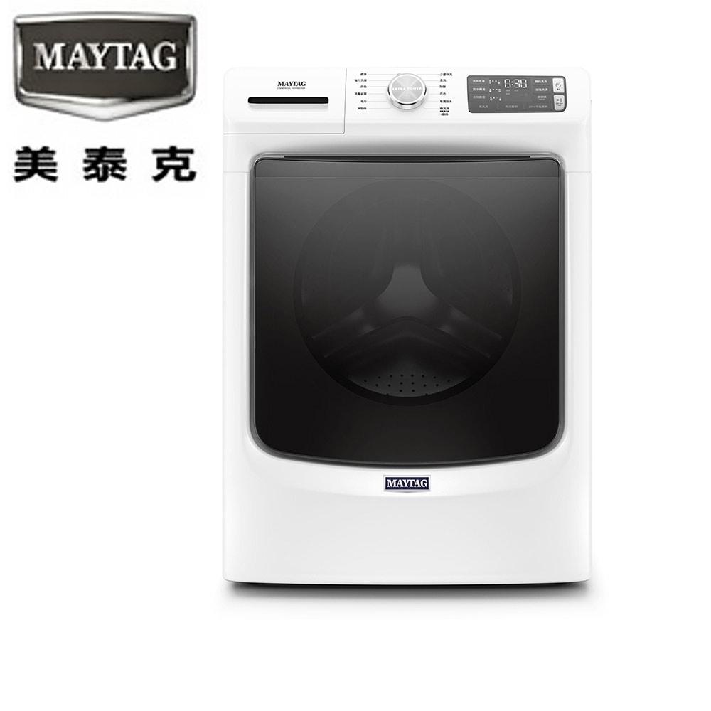 [館長推薦] Maytag美泰克 17公斤 滾筒洗衣機 8TMHW6630HW